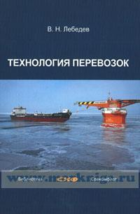 Технология перевозок: Учебник для вузов +CD