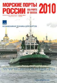 Морские порты России. Справочник 2010 год