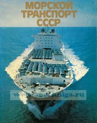Морской транспорт СССР