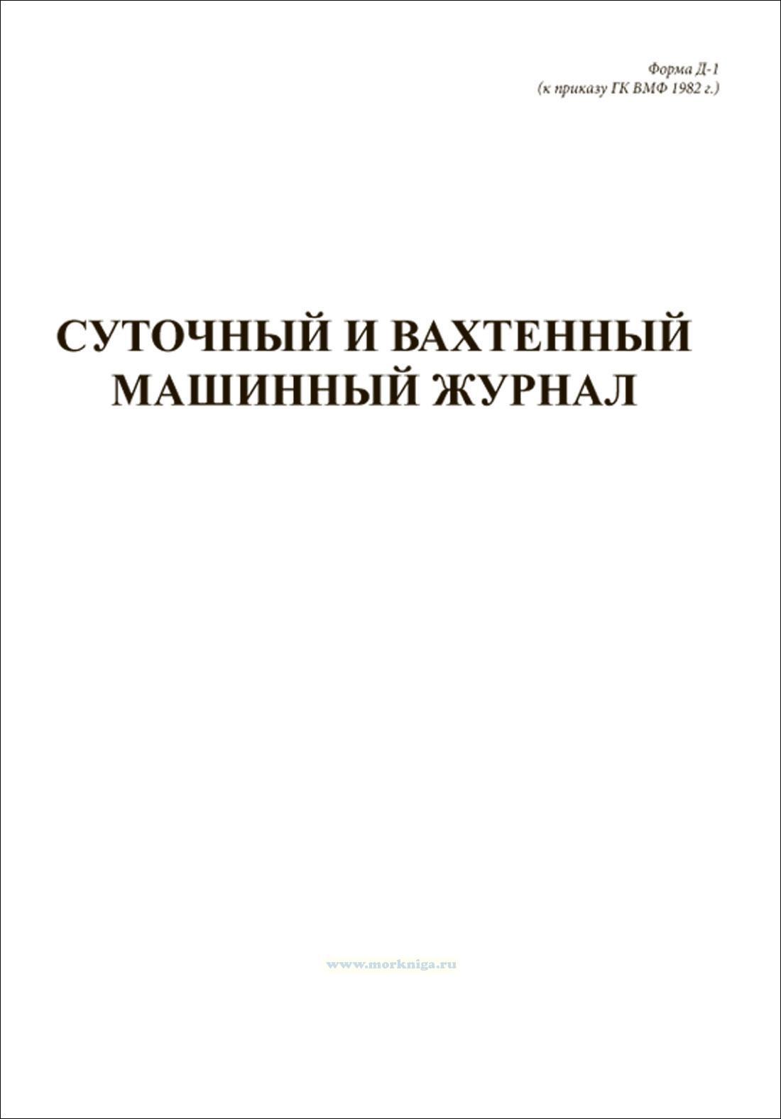 Суточный и вахтенный машинный журнал (форма Д-1)