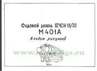 Судовой дизель 12ЧСН 18/20 М401А. Альбом рисунков