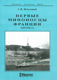 Первые миноносцы Франции. 1875-1910 гг.