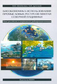 Биоэкономика использования промысловых ресурсов минтая Северной Пацифики. Опыт российских и американских рыбопромышленников.