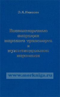 Внешнеторговые операции морского транспорта и мультимодальные перевозки (5-е издание, переработанное и дополненное)