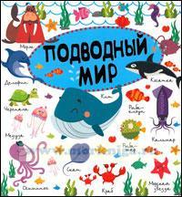 Подводный мир. Книга в картинках для дошколят