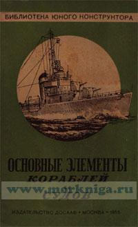 Основные элементы кораблей и судов