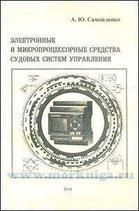 Электронные и микропроцессорные средства судовых систем управления (3-е издание, дополненное и переработанное)