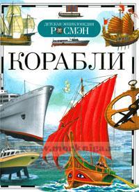 Корабли. Серия: Детская энциклопедия РОСМЭН