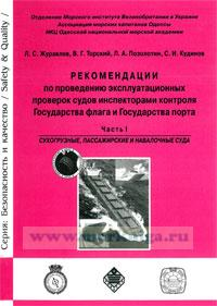 Рекомендации по проведению эксплуатационных проверок судов инспекторами. Часть I. Сухогрузы, пассажирские и навалочные суда