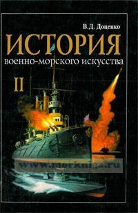 История военно-морского искусства. Том 2. Развитие морских вооружений