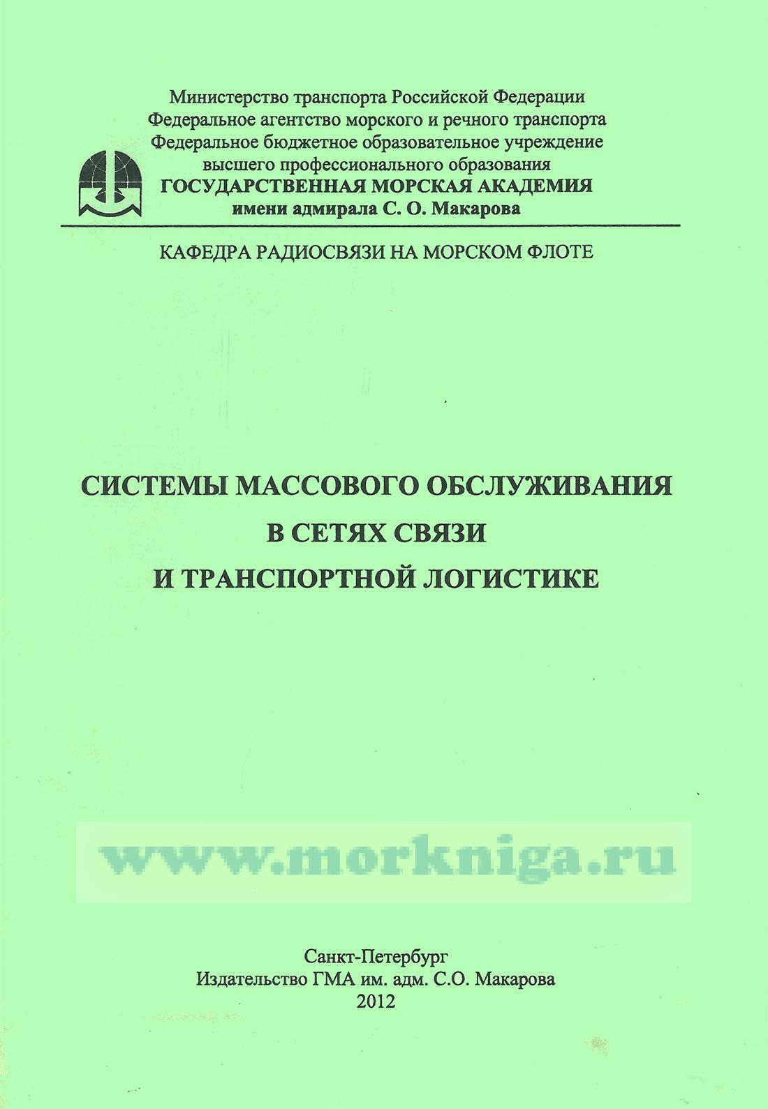 Системы массового обслуживания в сетях связи и транспортной логистике: методические рекомендации по выполнению курсовой работы по дисциплине