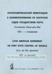 Латиноамериканский меморандум о взаимопонимании по контролю судов государством порта 1992 года - изд. 1999 г. Memorandums of Understanding on Port State Control Vina del Mar Agreement, 1992.
