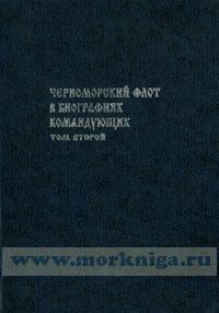 Черноморский флот в биографиях командующих. 1783 - 2004. в 2-х томах. Том 2