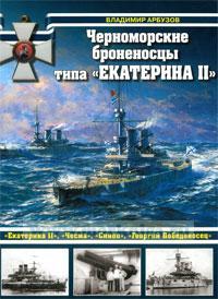 Черноморские броненосцы типа