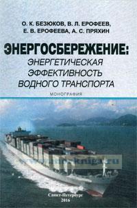 Энергосбережение: энергетическая эффективность водного транспорта: монография