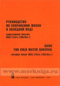 Руководство по сохранению жизни в холодной воде (циркулярное письмо MSC.1/Circ.1185/Rev.1). Guide to Cold Water Survival (circular letter MSC.1/Circ.1185/Rev.1)