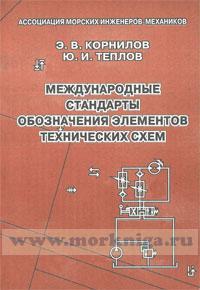 Международные стандарты обозначения элементов технических схем