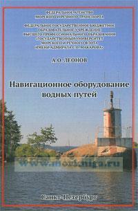 Навигационное оборудование водных путей: Учебник +CD