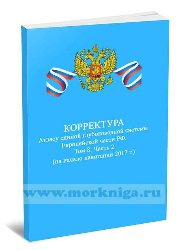 Корректура к Атласу единой глубоководной системы Европейской части РФ. Том 8. Часть 2