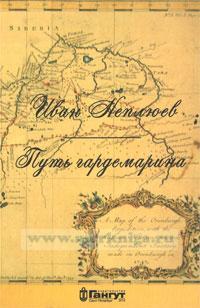 Иван Неплюев. Путь гардемарина