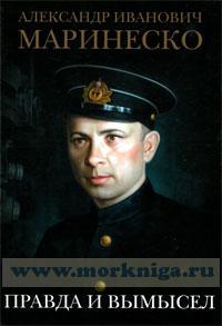 Александр Иванович Маринеско: правда и вымысел