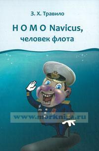 Homo Navicus, человек флота