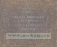 Список кораблей русского парового и броненосного флота