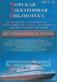 CD Морская электронная библиотека. CD 10. ДВС турбонагнетатели, турбины
