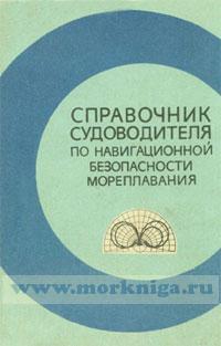 Справочник судоводителя по навигационной безопасности мореплавания