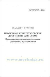 Проектные конструкторские документы для судов. ОСТ 5Р.0737-2001