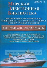 CD Морская электронная библиотека. CD 11. ДВС турбонагнетатели, турбины