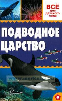 Подводное царство. Серия