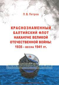 Краснознаменный Балтийский флот накануне Великой Отечественной войны: 1935 - весна 1941 гг.: Монография
