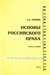 Основы российского права: тексты лекций (5-е издание, переработанное и джополненное)