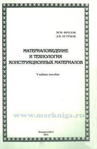 Материаловедение и технология конструкционных материалов: учебное пособие