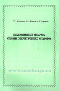 Теплообменные аппараты судовых энергетических установок: учебное пособие