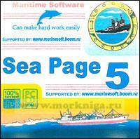 CD SEA PAGE - ВЫПУСК 5