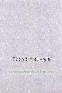 Дизель судовой М-503Б-6 Технические условия ТУ 24.6.503-2010