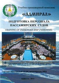 Подготовка персонала пассажирских судов