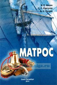 Матрос: учебное пособие