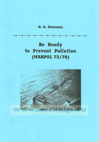Be ready to prevent pollution (MARPOL 73/78): учебное пособие