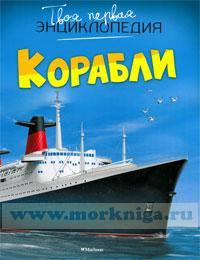 Корабли. Твоя первая энциклопедия