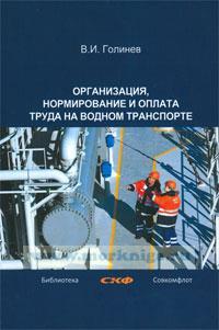 Организация, нормирование и оплата труда на предприятиях морского транспорта: учебник +CD