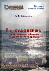1-я судоверфь Министерства обороны Российской Федерации