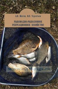 Рыбоводно-рыболовное рекреционное хозяйство