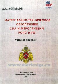 Материально-техническое обеспечение сил и мероприятий РСЧС и ГО: учебное пособие