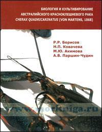 Биология и культивирование австралийского красноклешневого рака Cherax quadricarinatus (von Martens, 1868)