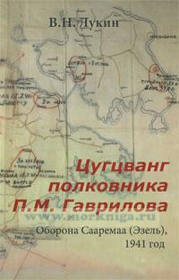Цугцванг полковника П.М. Гаврилова. Оборона Сааремаа (Эзель), 1941 год