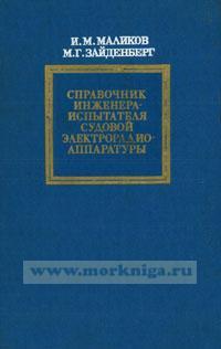 Справочник инженера-испытателя судовой электрорадиоаппаратуры