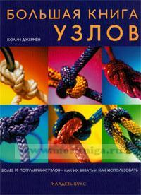 Большая книга узлов